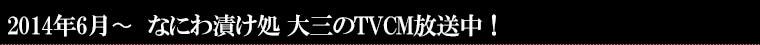 2014年6月 なにわ漬け処 大三のTVCMが放送されました。