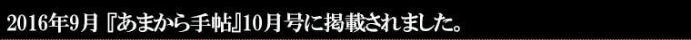 2016年9月 『あまから手帖』10月号に掲載されました。