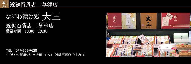 近鉄百貨店草津店