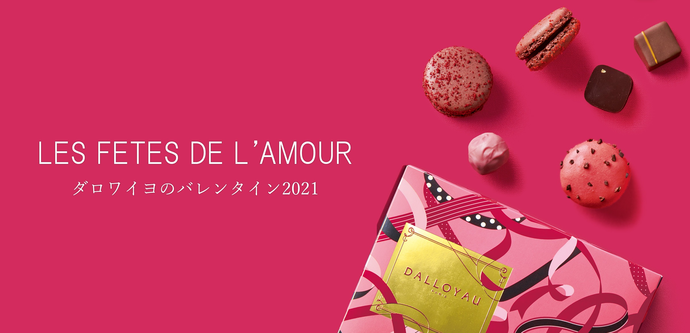 LES FETES DE L'AMOUR ダロワイヨのバレンタイン2021