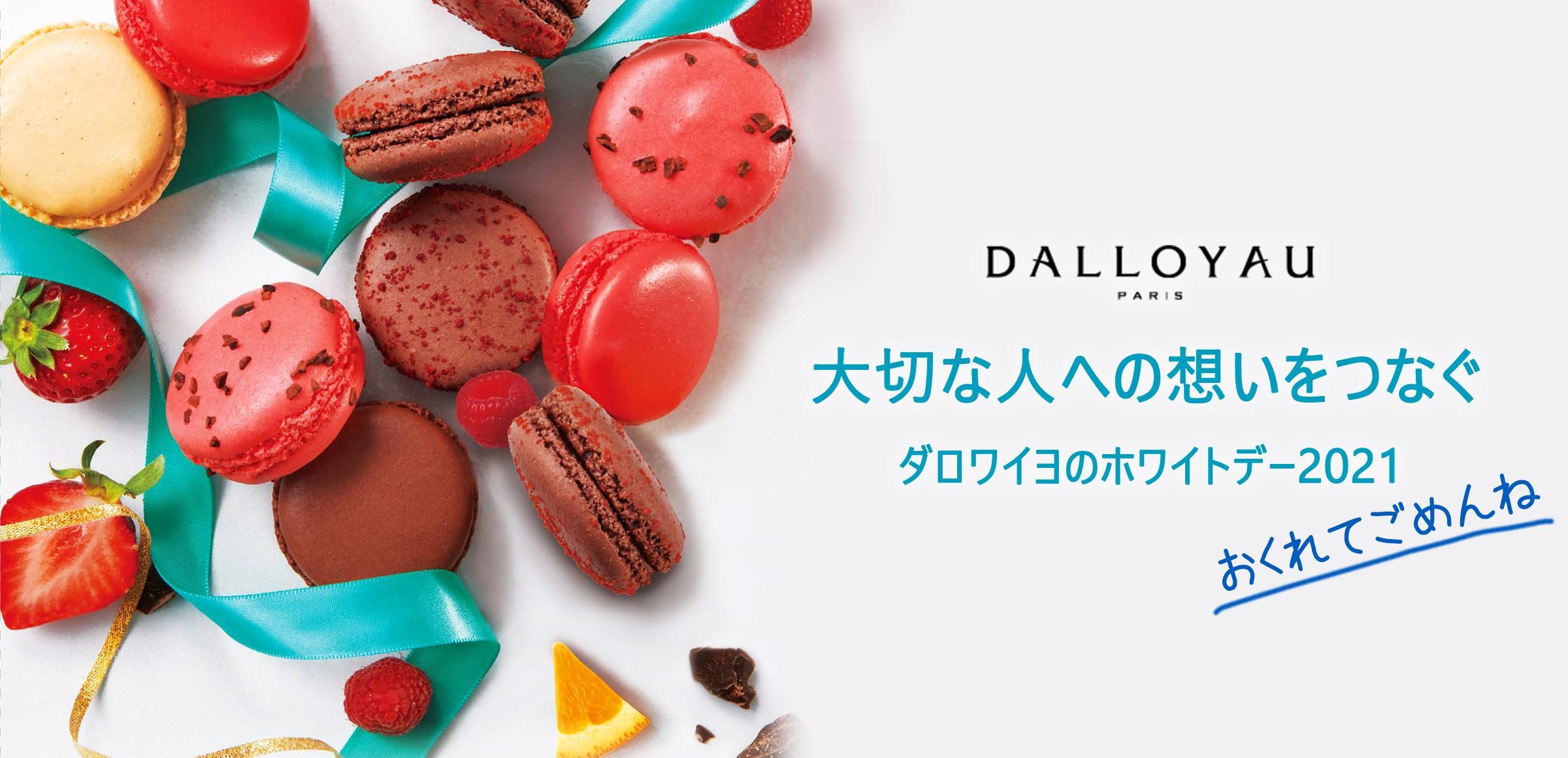 ダロワイヨのホワイトデー2021
