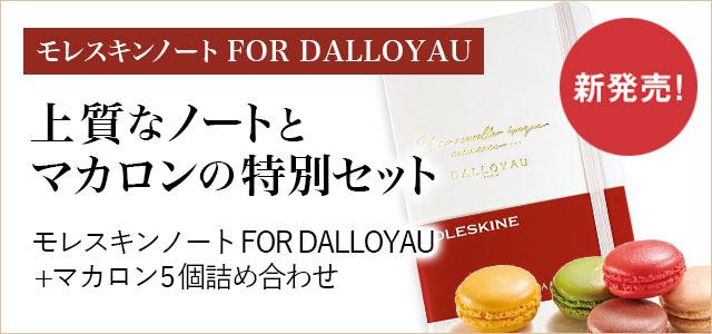 モレスキンノート FOR DALLOYAU + マカロン5個詰め合わせ