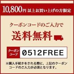 10800円以上のお買上げで送料無料のクーポンコード
