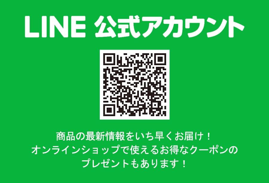 LINE公式アカウント 商品の最新情報をいち早くお届け!オンラインショップで使えるお得なクーポンのプレゼントもあります!