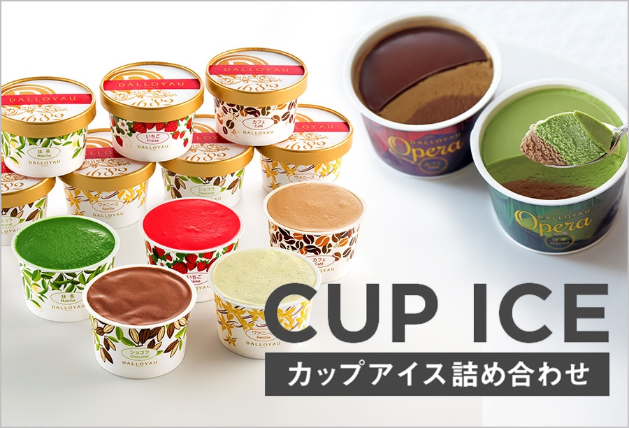 ダロワイヨのカップアイス