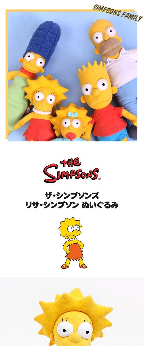 先払いのみ キャラクターグッズ The Simpsons ザ シンプソンズ シンプソン家 リサ シンプソン ぬいぐるみ 28cm ぬいぐるみ ぬいぐるみ 韓流ショップ