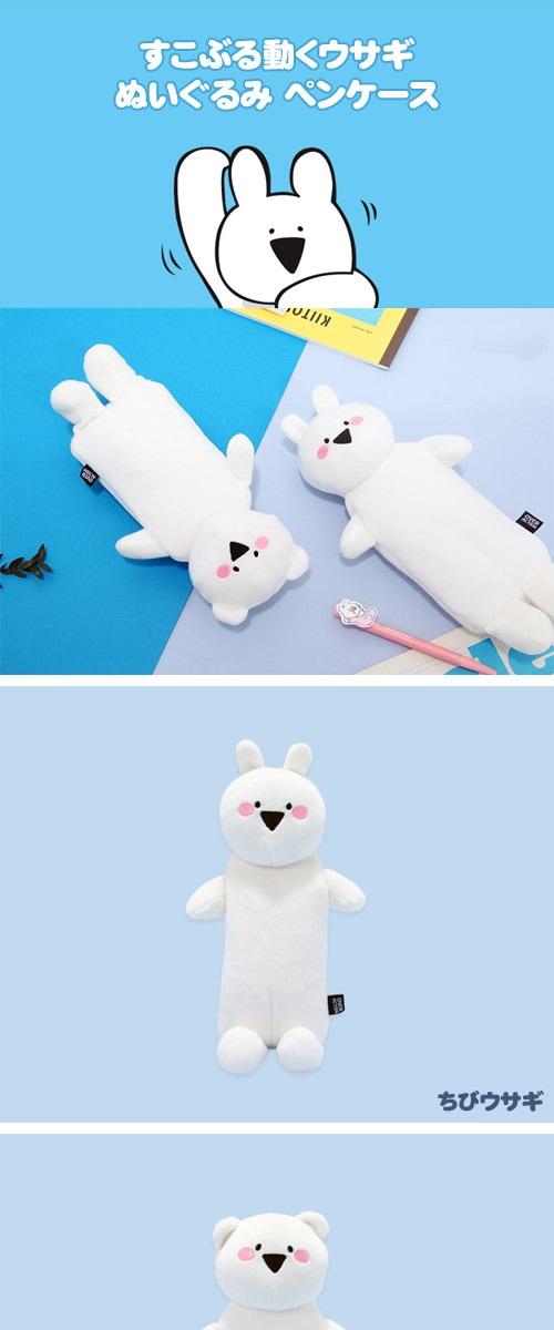 構 成:すこぶる動くウサギ ぬいぐるみ ペンケース □ 素 材:ポリエステル □ サイズ:80x80x300mm □ 選 択:ちびウサギ、ちびクマ