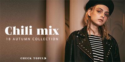 18AW Chili Mix 新作特集