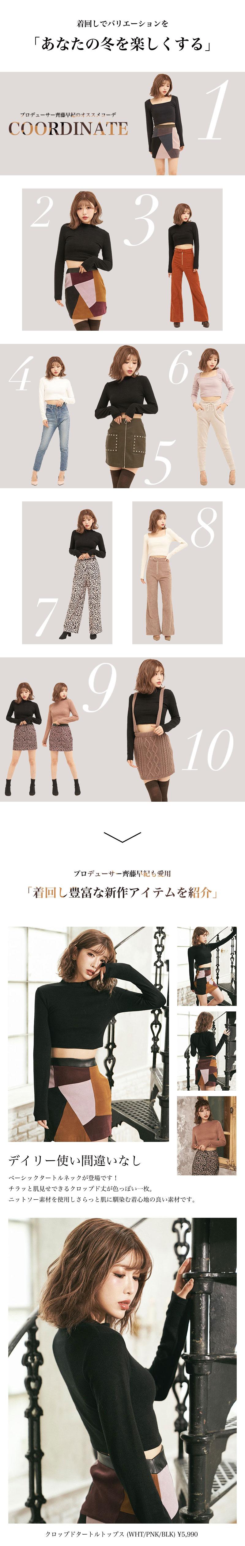 18AW 新作コーディネート特集1
