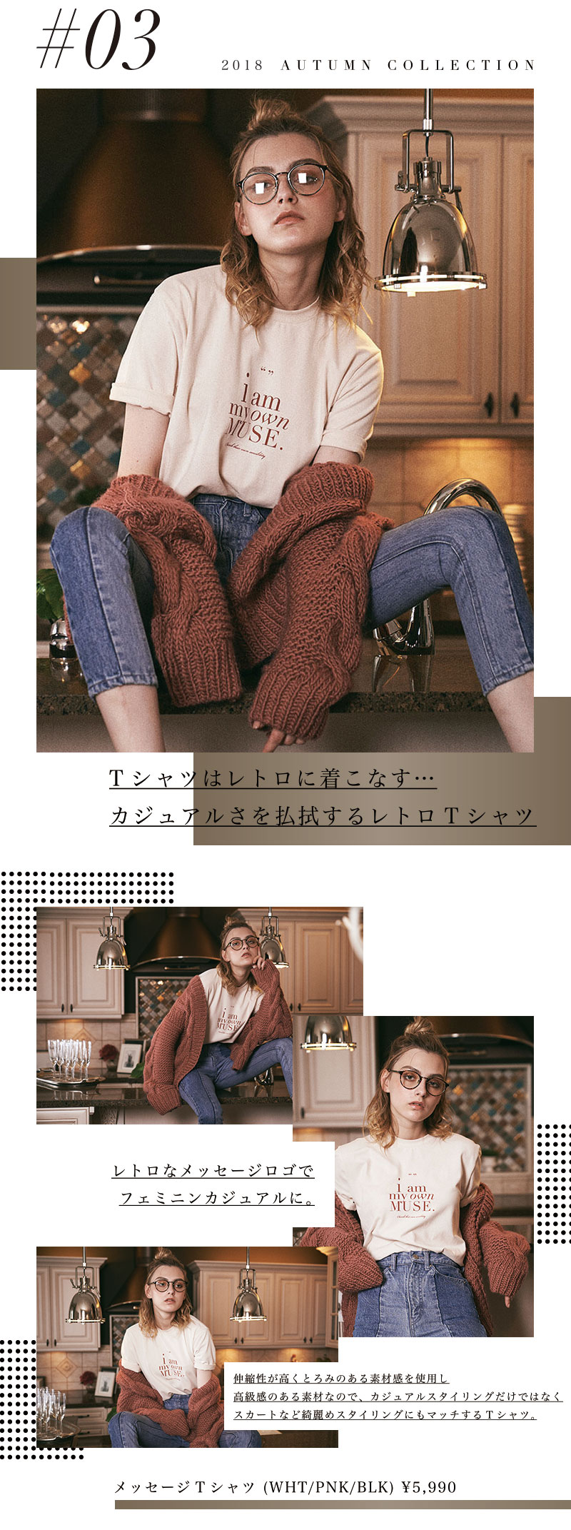 18AW AUTUMN COLLECTION新作特集4