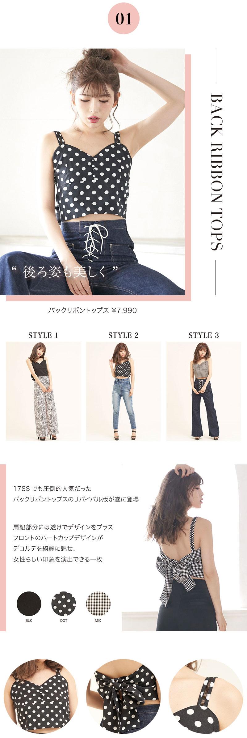 18SS バックリボン&デニムシリーズ特集2