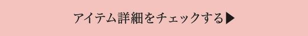 18SS バックリボン&デニムシリーズ特集ボタン