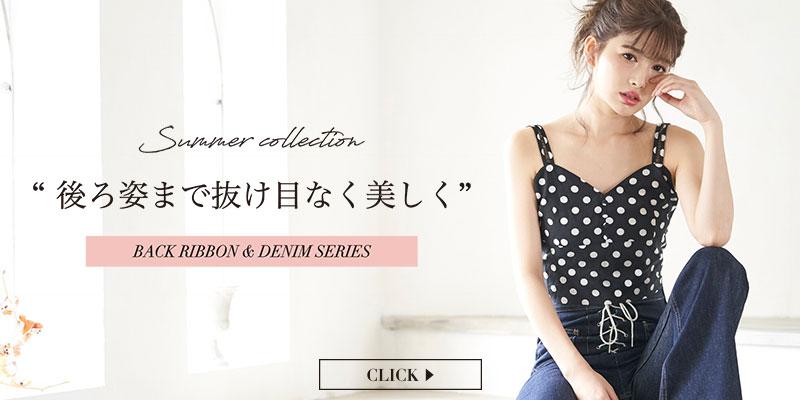 18SS バックリボン&デニムシリーズ特集