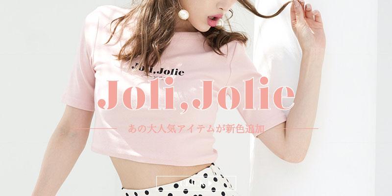 18SS Joli,JolieタイトTシャツ&新作特集