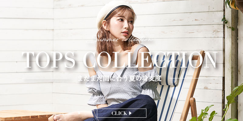 18SS トップスコレクション特集