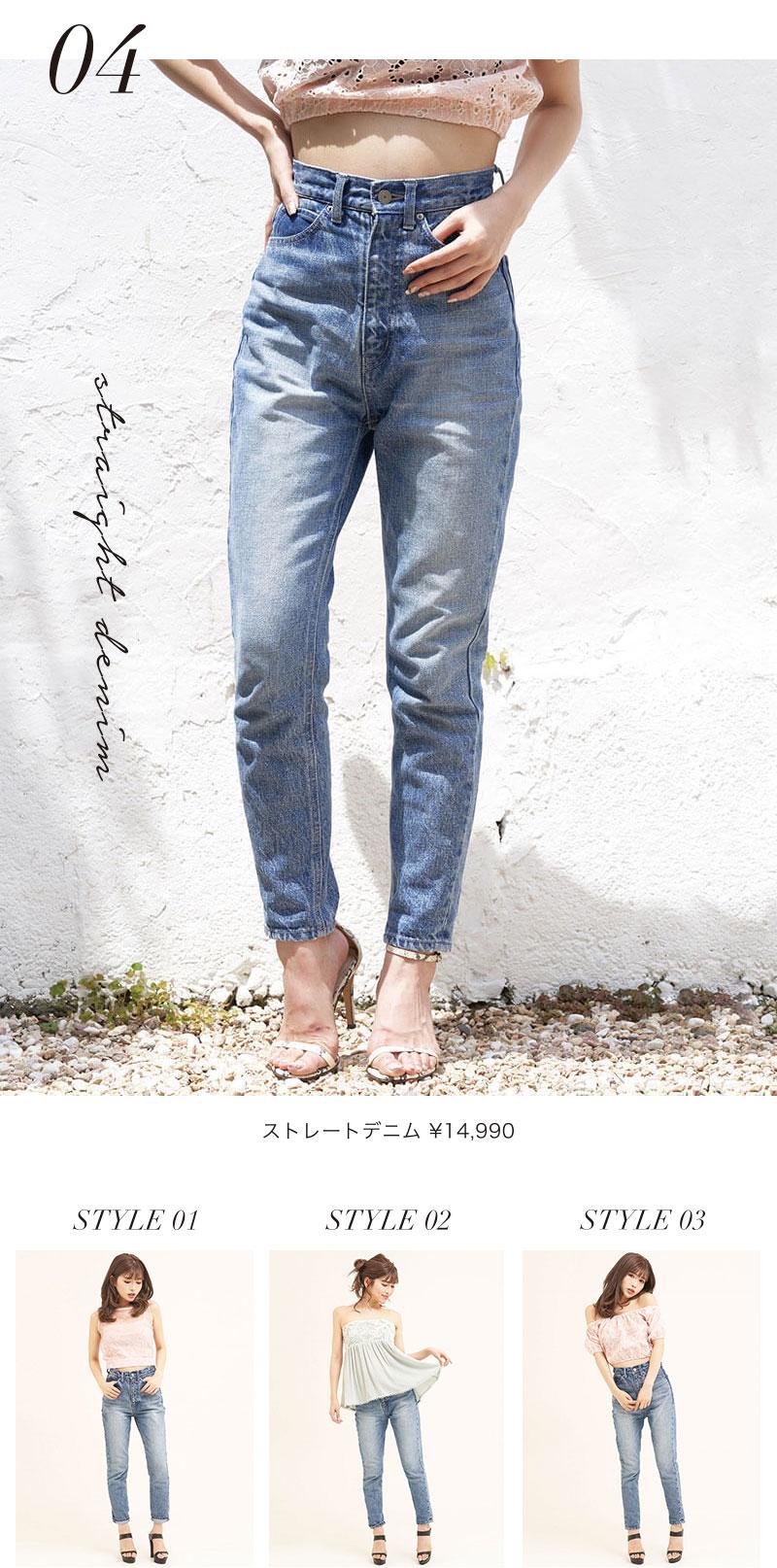 18SS 再入荷デニムシリーズ特集6