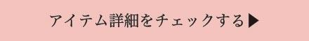 18SS Joli,JolieタイトTシャツ&新作特集ボタン