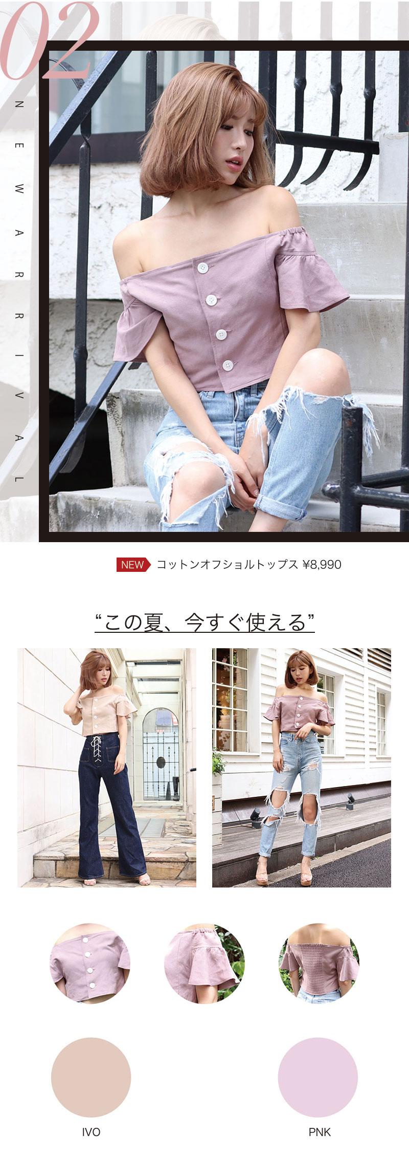 18SS 新作アイテム特集2