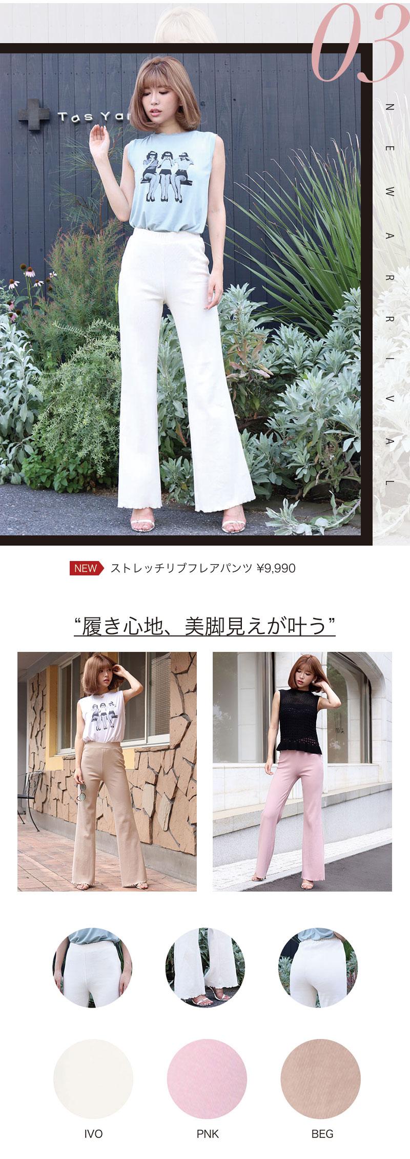 18SS 新作アイテム特集3
