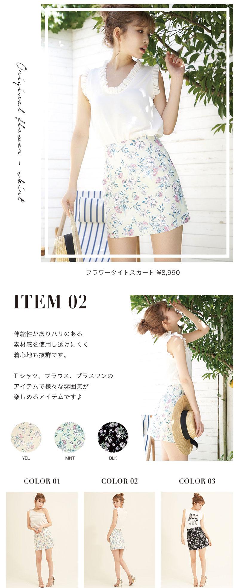 18SS オリジナルフラワーシリーズ特集4