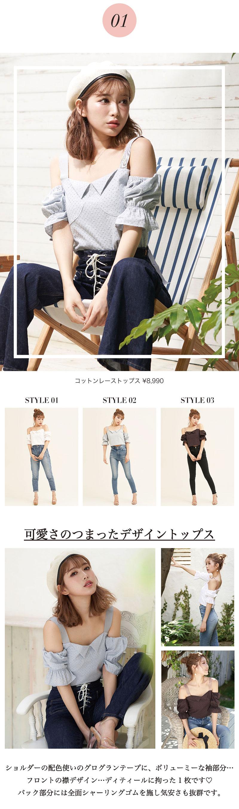 18SS トップスコレクション特集3