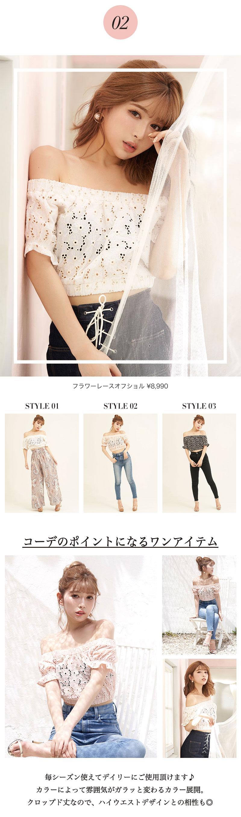 18SS トップスコレクション特集4