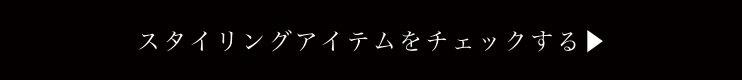 18AW 11月7日発売新作アイテム特集ボタン
