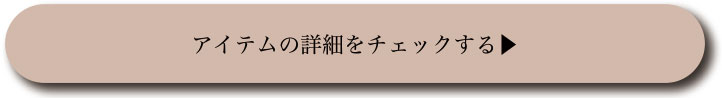 18AW 新作SK&OP特集ボタン