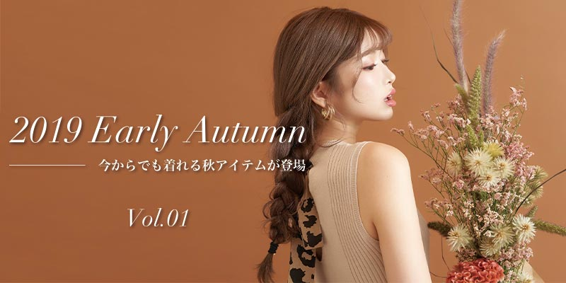 19AW EarlyAutumn(vol.1)特集バナー