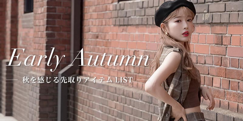 19AW EarlyAutumn3特集