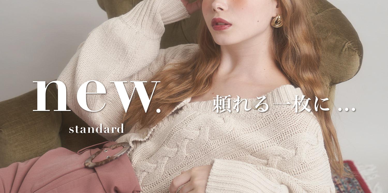 19AW NewStandard新作特集