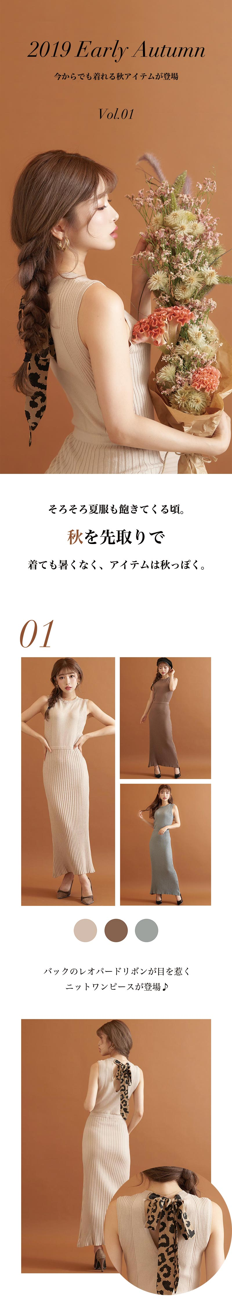 19AW EarlyAutumn(vol.1)特集1