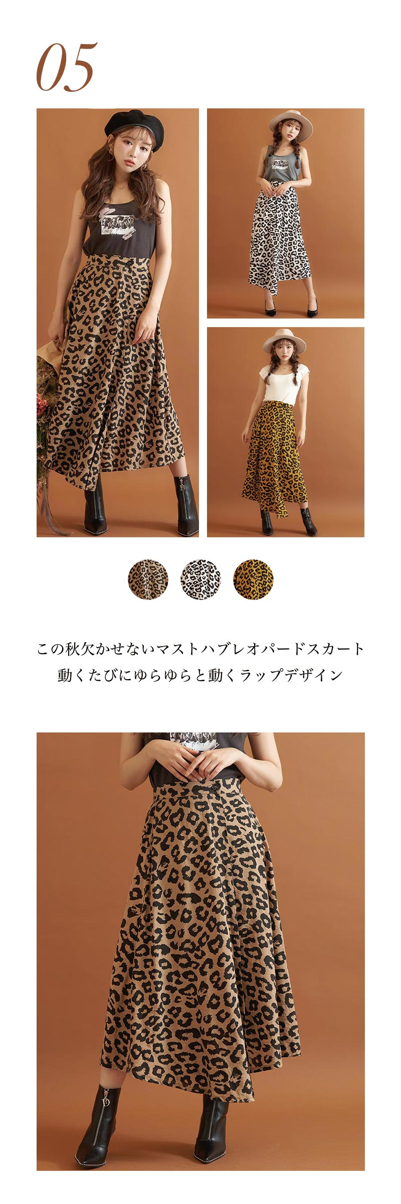 19AW EarlyAutumn(vol.1)特集5