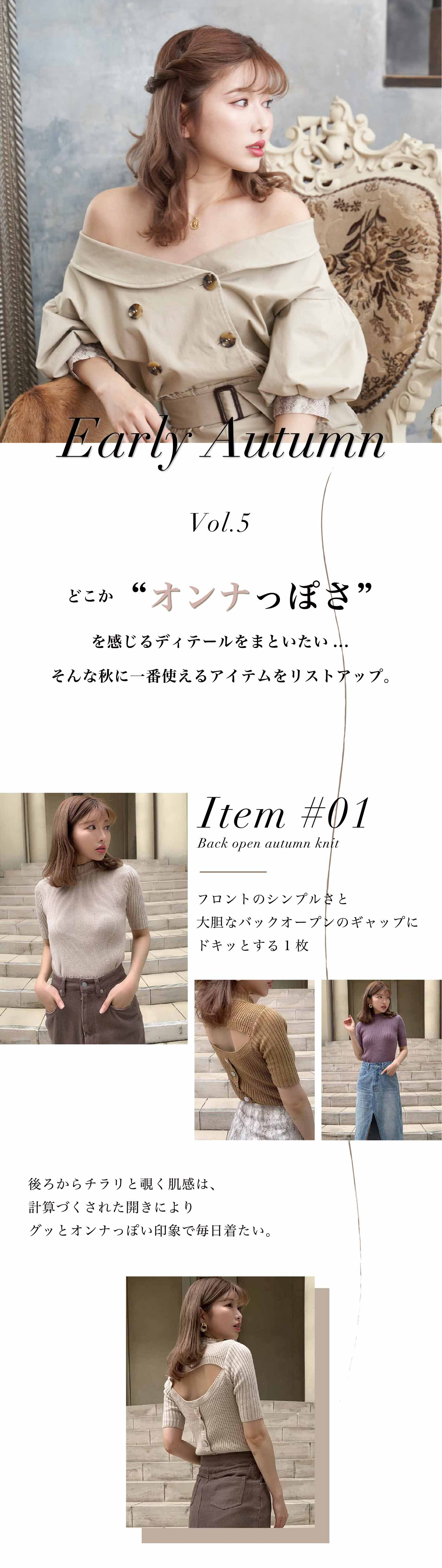 19AW EarlyAutumn(vol.5)特集1