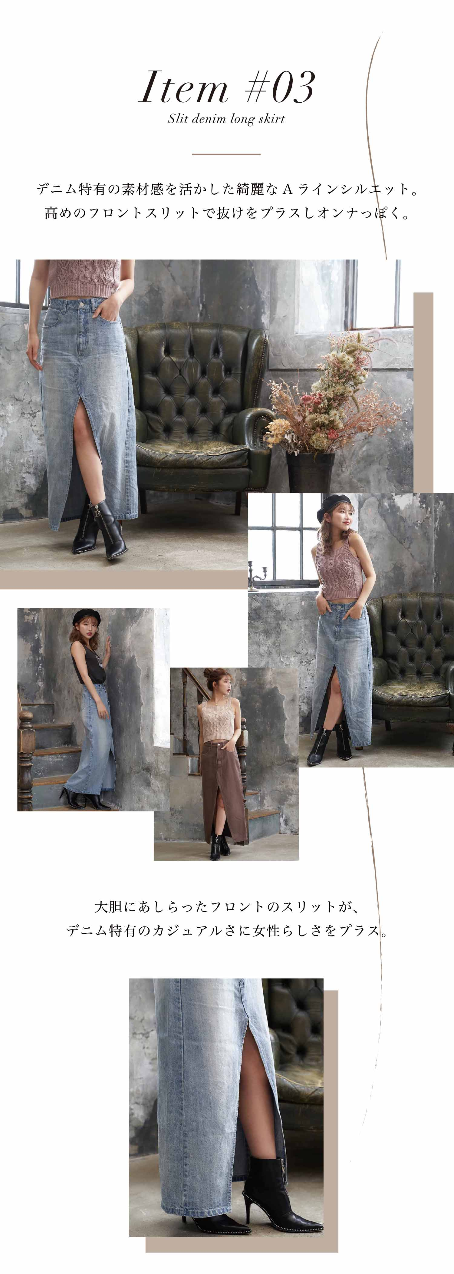 19AW EarlyAutumn(vol.5)特集3