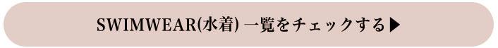 19SS SWIMWEAR COLLECTION特集ボタン1