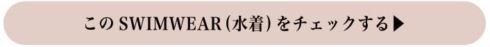 19SS SWIMWEAR COLLECTION特集ボタン3