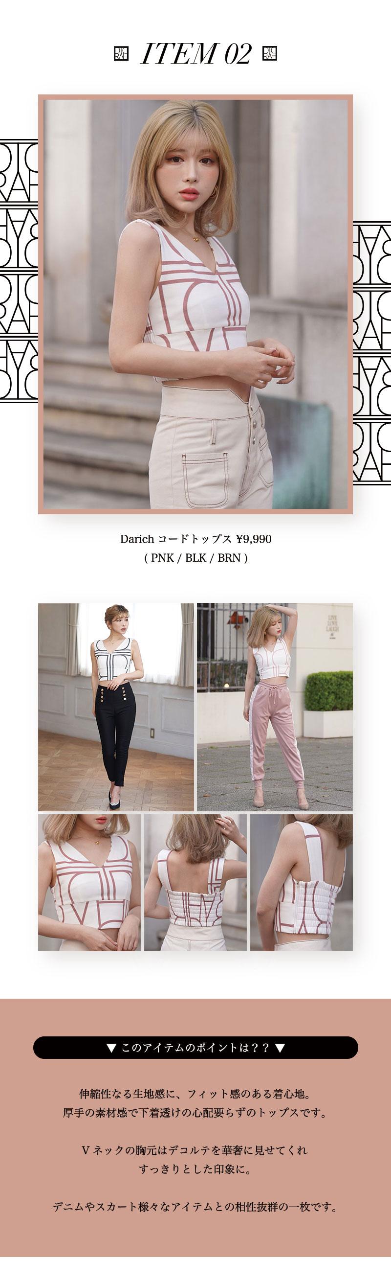 19SS Darich code series特集2