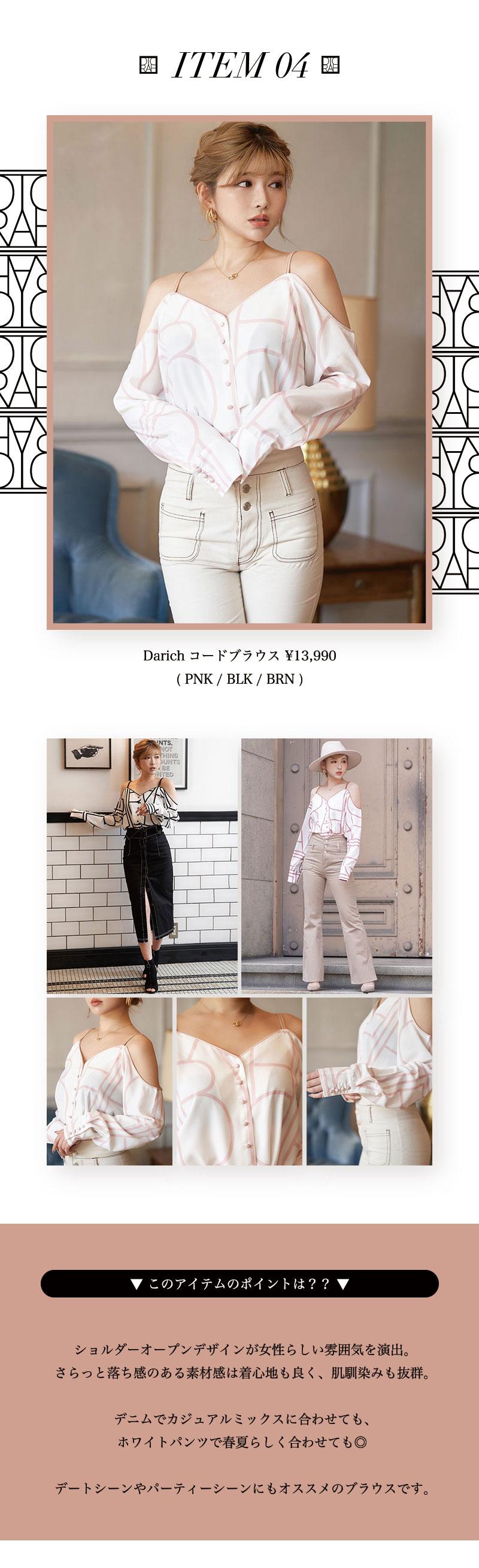 19SS Darich code series特集4