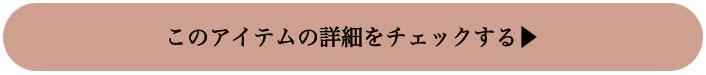 19SS Darich code series特集ボタン1