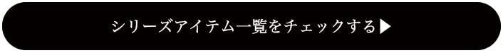 19SS Darich code series特集ボタン2