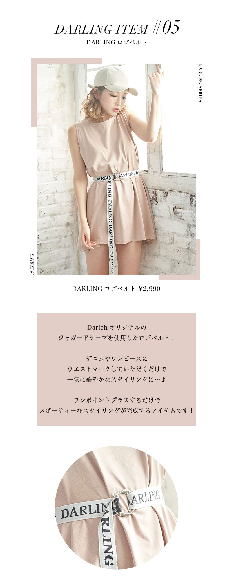 19SS DARLING SERIES 特集5