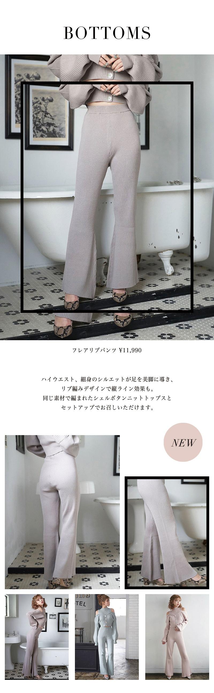 19SS KNIT SETUP 特集3