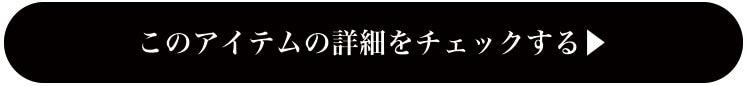 19SS 5月22日新作アイテム特集ボタン