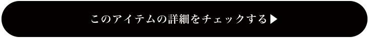 19SS 3月27日SPRING新作特集ボタン