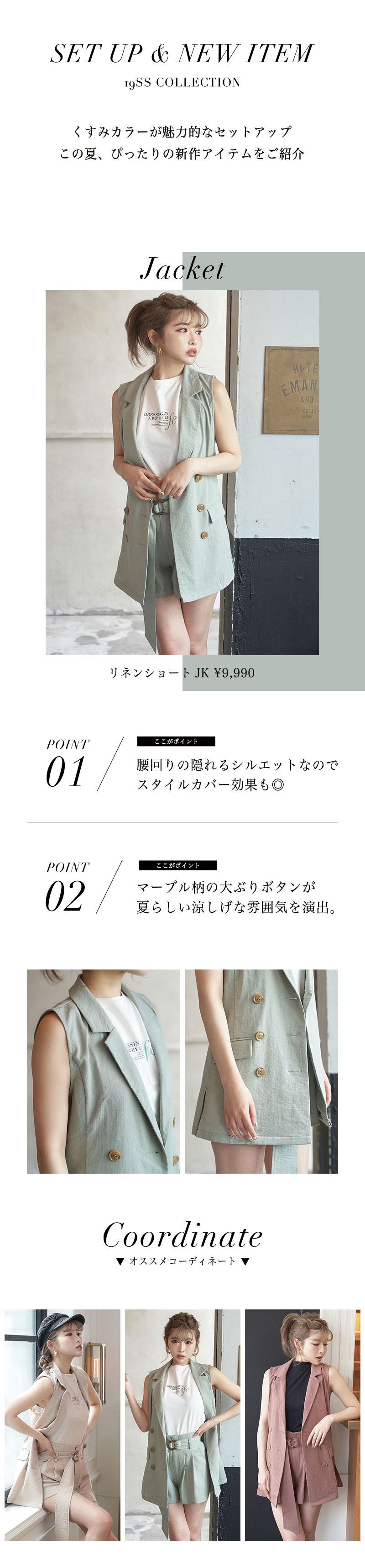 19SS 5月29日新作アイテム特集3