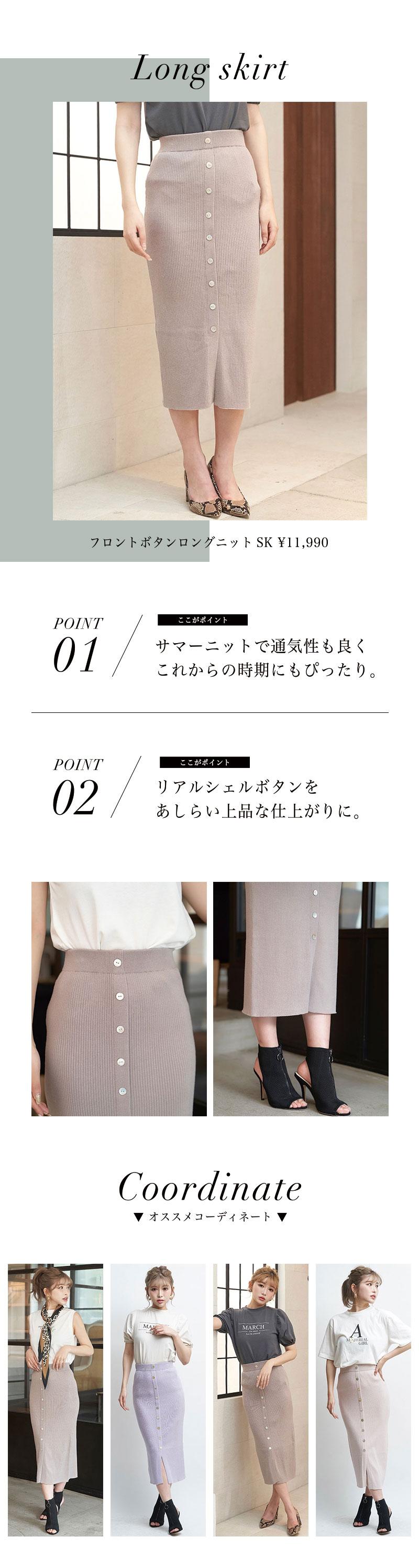 19SS 5月29日新作アイテム特集6