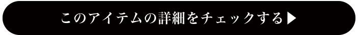 19SS 5月29日新作アイテム特集ボタン