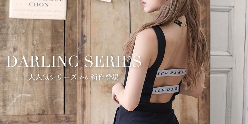 19SS DARLING SERIES特集