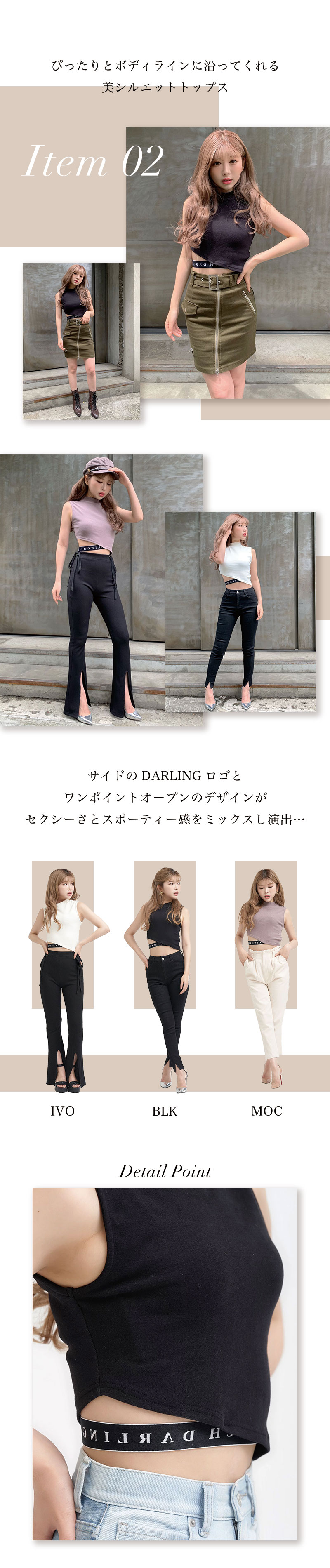 19SS DARLING SERIES新作特集2